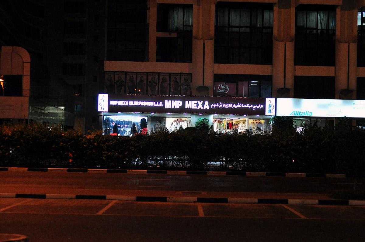 DSC_7918.jpg Старый Дубай вечером
